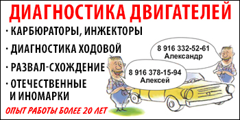 Автосервис Дмитров