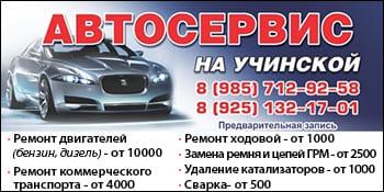 Автосервис на Учинской Пушкино