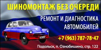 Автоцентр-Ознобишино Подольск