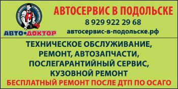 АВТО-ДОКТОР Подольск