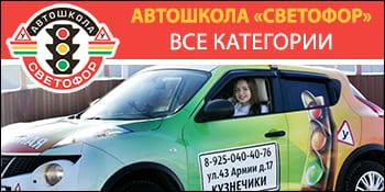 Автошкола Светофор Подольск