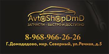 AvtoShopDmd Домодедово