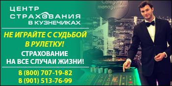 Cтрахование Подольск Подольск