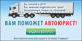 Автоюрист Подольск