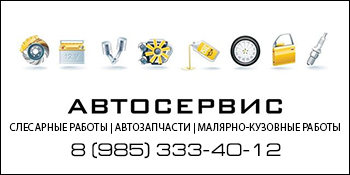 Auto - Villa Коломна