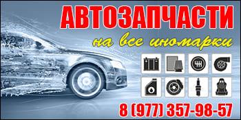 Автозапчасти на все иномарки Подольск