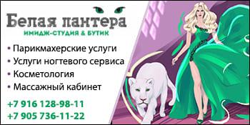 Белая пантера Подольск
