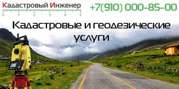 Кадастровый Инженер Бизенков Дмитрий Сергеевич Домодедово