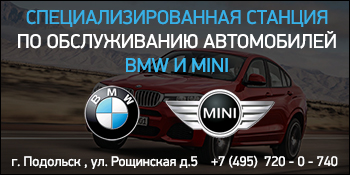 BMW - Мотор Подольск