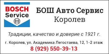 Сервисный центр БОШ в Королёве Королев