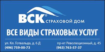 ВСК страховой дом Подольск