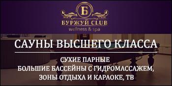 Буржуй club Подольск