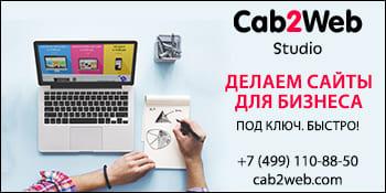 Cab2Web Studio Подольск