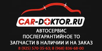 Car-doktor Подольск
