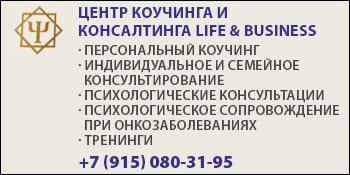 Центр коучинга и консалтинга Life & Business Подольск