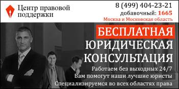 Бесплатная юридическая консультация Подольск