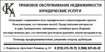 СКА Подольск