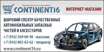 Continent16.ru (Razval) Электросталь