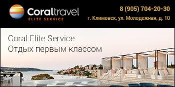 CORAL TRAVEL elite service Подольск Подольск