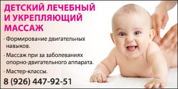 Детский массаж в Подольске Подольск