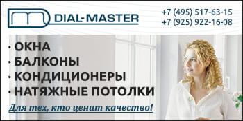 Диал-мастер - Dial-master Ивантеевка