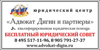 Адвокат Дигин и партнеры Подольск