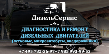 Дизельсервис Балашиха