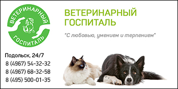 Ветеринарный госпиталь Подольск