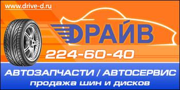 Drive-d Дмитров