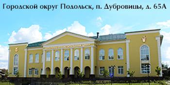 Банкетный зал в КПЦ Дубровицы Подольск