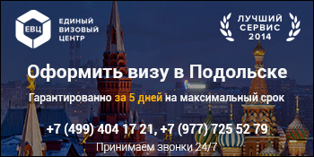 Единый визовый центр Подольск