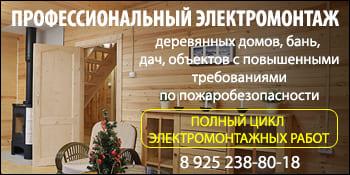 Профессиональный электромонтаж Подольск