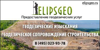 ЭлипсГео Домодедово