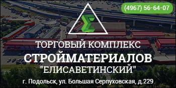 Елисаветинский Подольск