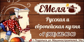Емеля Подольск