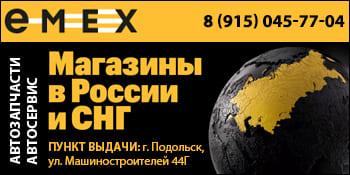 EMEX Подольск