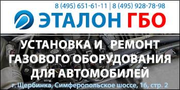 ЭТАЛОН ГБО Подольск