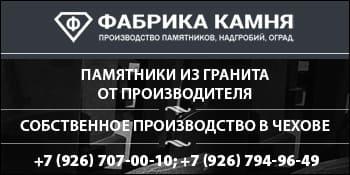 Фабрика камня Подольск
