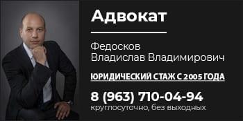 Адвокат Федосков Владислав Владимирович Мытищи