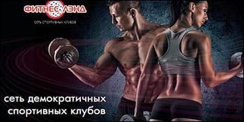 Фитнес Лэнд Подольск
