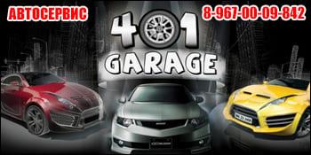 Гараж401 Garage401 Королев