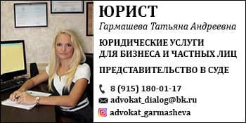 Гармашева Татьяна Андреевна Подольск