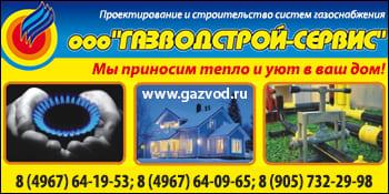 Газводстрой-Сервис Подольск