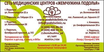 Жемчужина Семейный Медицинский Центр Подольск