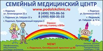 Жемчужина Медицинский Семейный Центр Подольск