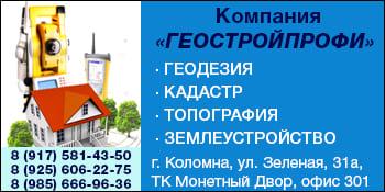 Гео Строй Профи Коломна
