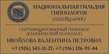 НАЦИОНАЛЬНАЯ ГИЛЬДИЯ ГИПНОЛОГОВ (ШВЕЙЦАРИЯ). Гипнотерапия. Подольск