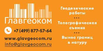Главгеоком (Геодезия, межевание) Домодедово
