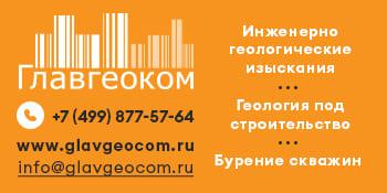 Главгеоком (Геология) Красногорск