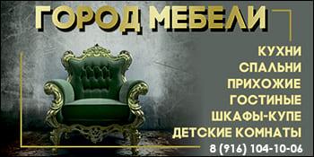 Город Мебели Подольск
